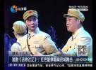 淮剧《送你过江》:红色旋律唱响京城舞台