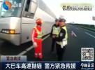 大巴车高速抛锚 警方紧急救援