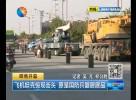 飞机坦克惊现街头  原是国防兵器展展品