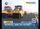 省道348滨海段:加快施工进度 年底主体竣工