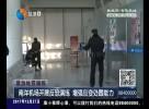 南洋机场开展反恐演练 增强应变处置能力