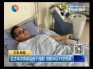 医生成功捐献造血干细胞  救助年仅11岁男孩