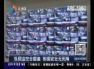 视频监控全覆盖 校园安全无死角