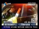 酒后驾驶屡禁不止 一人涉嫌醉驾被查