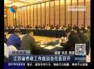 江苏省侨政座谈会在盐召开