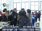 """保障午餐""""温度"""" 让每一个学生都能吃上热饭菜"""
