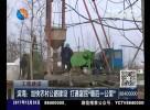 """滨海:加快农村公路建设 打通富民""""最后一公里"""""""