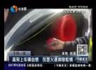 高架上车辆自燃  民警火速排除险情
