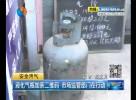 液化气瓶加装二维码 市场监管部门在行动