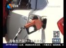 国六标B汽油已于本月上市