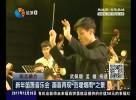 """新年笛箫音乐会 画音再现""""范堤烟雨""""之景"""