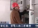 宋红浩:农电人的工匠精神