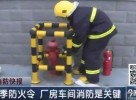 冬季防火令 厂房车间消防是关键