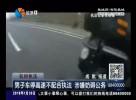 男子车停高速不配合执法  涉嫌妨碍公务