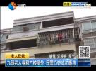 九旬老人身悬六楼窗外 民警巧妙成功施救