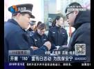 """开展""""110""""宣传日活动 为民保安宁"""