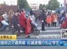 校园周边交通拥堵    应减速慢行礼让学生