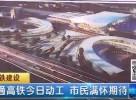 盐通高铁1月16日动工 市民满怀期待