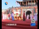 """""""新春福地寻年味""""之盐城站——文化庙会迎新春 冰雪世界享乐趣"""