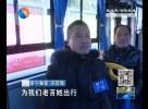 阜宁:春节期间免费乘公交 百姓乐享惠民大红包