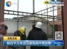 数百平方米违法建筑雨中被拆除