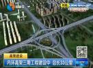 内环高架三期工程建设中 总长33公里