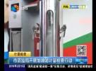市质监局开展加油站计量检查行动