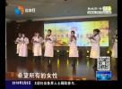 """美丽女工庆""""三八"""",文艺汇演展风采"""