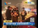 警方集中清查 违规市民被处罚