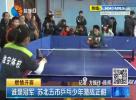 谁是冠军 苏北五市乒乓少年激战正酣