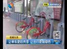 让单车更好共享 让出行更加绿色
