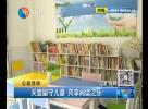 关爱留守儿童 共享阅读之乐