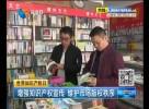 增强知识产权宣传 维护市场版权秩序