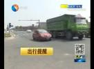 世纪大道部分路段将封闭施工 过往车辆需谨慎