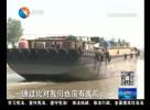 """两船相撞一船逃逸 海事部门及时""""破案"""""""