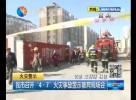 """我市召开""""4·7""""火灾事故警示教育现场会"""