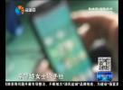 微信摇出的大老板  涉嫌诈骗八十多万被抓