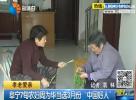 """阜宁7旬农妇周为华当选3月份""""中国好人"""""""