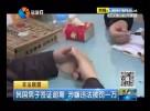 韩国男子签证超期  涉嫌违法被罚一万