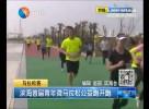 滨海首届青年微马拉松公益跑开跑