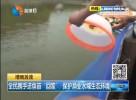 """全民携手送鱼苗""""回家"""" 保护渔业水域生态环境"""