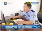 凌晨盗窃电瓶 男子当场被抓获