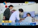 爱心妈妈陈晓平:为救同一人两度推迟怀孕