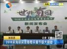 2018滨海县滨淮葡萄采摘节盛大启动