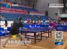 省中学生乒乓球锦标赛在盐举行 数百名选手参赛角逐