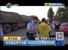 10岁智龄男子迷路  36小时后民警助其回家