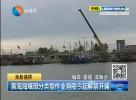 黄海海域部分类型作业渔船今起解禁开捕