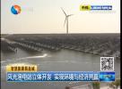 风光渔电站立体开发 实现环境与经济共赢