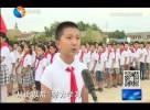 【抗战胜利73周年】勿忘国耻 传承抗战精神