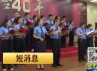 阜宁检察院举办纪念改革开放40周年主题诵读会